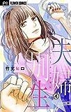 夫婦別生【マイクロ】(4) (フラワーコミックス)
