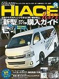 TOYOTA new HIACE fan vol.24 (ヤエスメディアムック367)