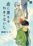 コミックス / 猫田リコ のシリーズ情報を見る