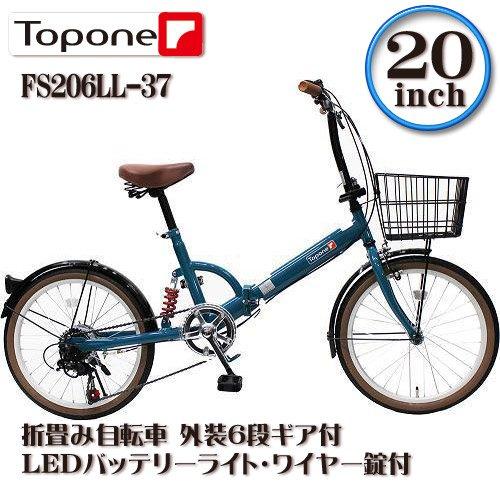 トップワン(TOP ONE) 20インチ折畳み自転車 シマノ外装6段ギア リアサスペンション カゴ・カギ・ライト付 ターコイズブルー FS206LL-37-TB ブラック・モカ・オリーブ・パールホワイト・レッド・ターコイズブルー