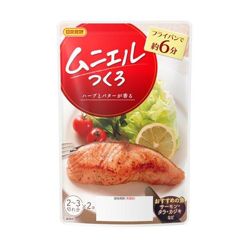日本食研 ムニエルつくろ (30g×2P)×3個