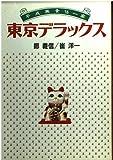 東京デラックス―平成無責任一家 (扶桑社文庫)