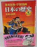 学習漫画日本の歴史―集英社版〈6〉北朝と南朝