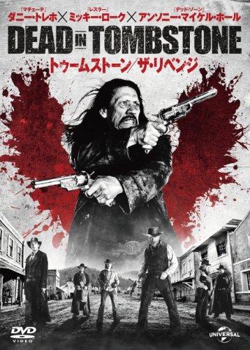 トゥームストーン/ザ・リベンジ [DVD]の詳細を見る