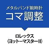 コマ詰めサービス金属ベルト[ロレックス(ヨット-マスターⅡ)]ROLEX(Yacht-MasterⅡ)
