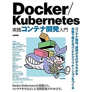 Docker/Kubernetes 実践コンテナ開発入門