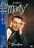 マーティ [DVD] 画像