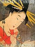 四大浮世絵師―写楽・歌麿・北斎・広重