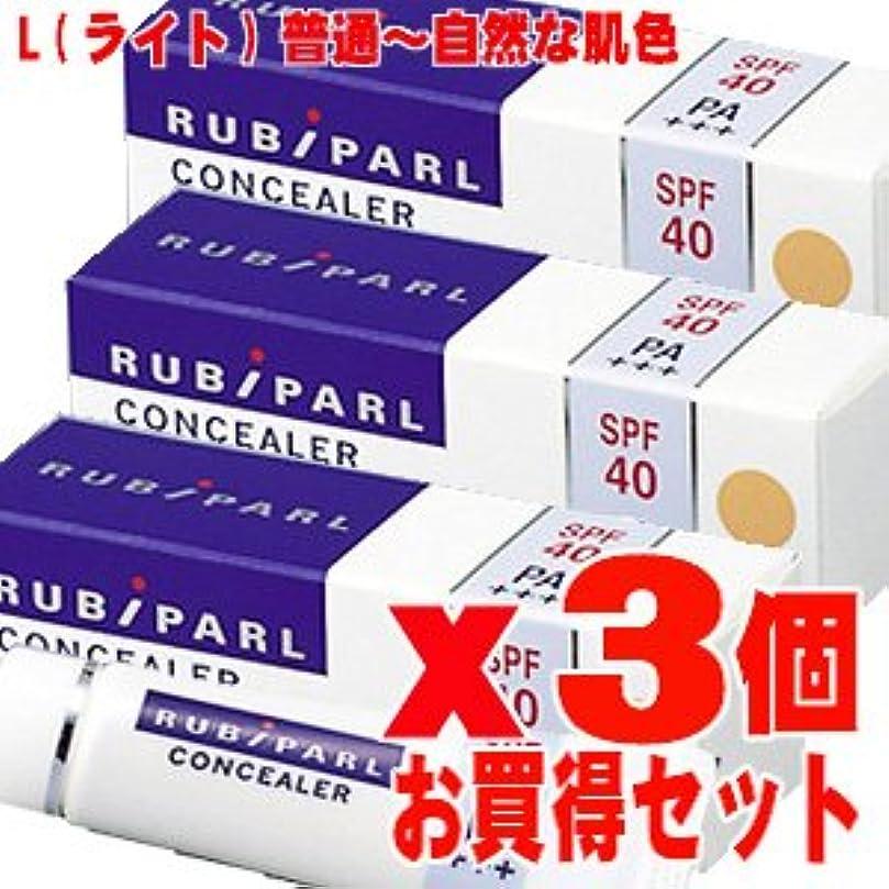 【3個】ルビパール コンシーラー L(ライト明るい肌色)15gx3個