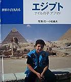 エジプト―ナイルの子アフマド (世界の子どもたち)