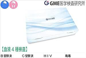 【血液4種検査】HIV・梅毒・B型肝炎・C型肝炎をまとめて検査