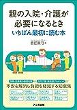親の入院・介護が必要になるとき いちばん最初に読む本