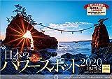 日本のパワースポット 2020年 カレンダー 壁掛け【1〜2ヶ月以内発送の表示でも、1週間程度で発送予定です! 】