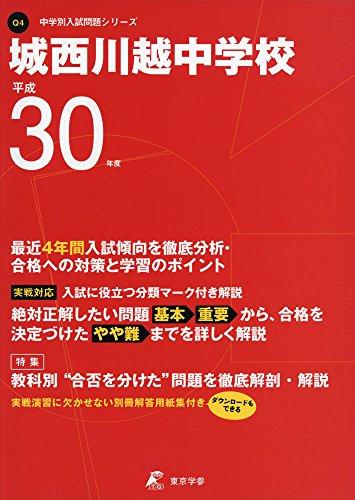 城西川越中学校 H30年度用 過去4年分収録 (中学別入試問題シリーズQ4)
