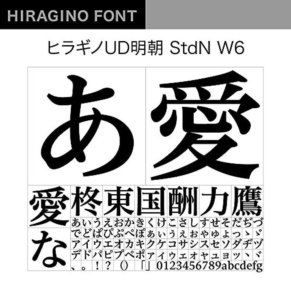 OpenType ヒラギノUD明朝 StdN W6 [ダウンロード]