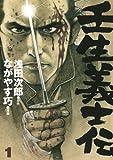壬生義士伝(1) (KCデラックス 週刊少年マガジン)