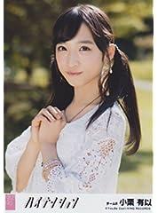 AKB48公式生写真 ハイテンション 劇場盤 【小栗有以】