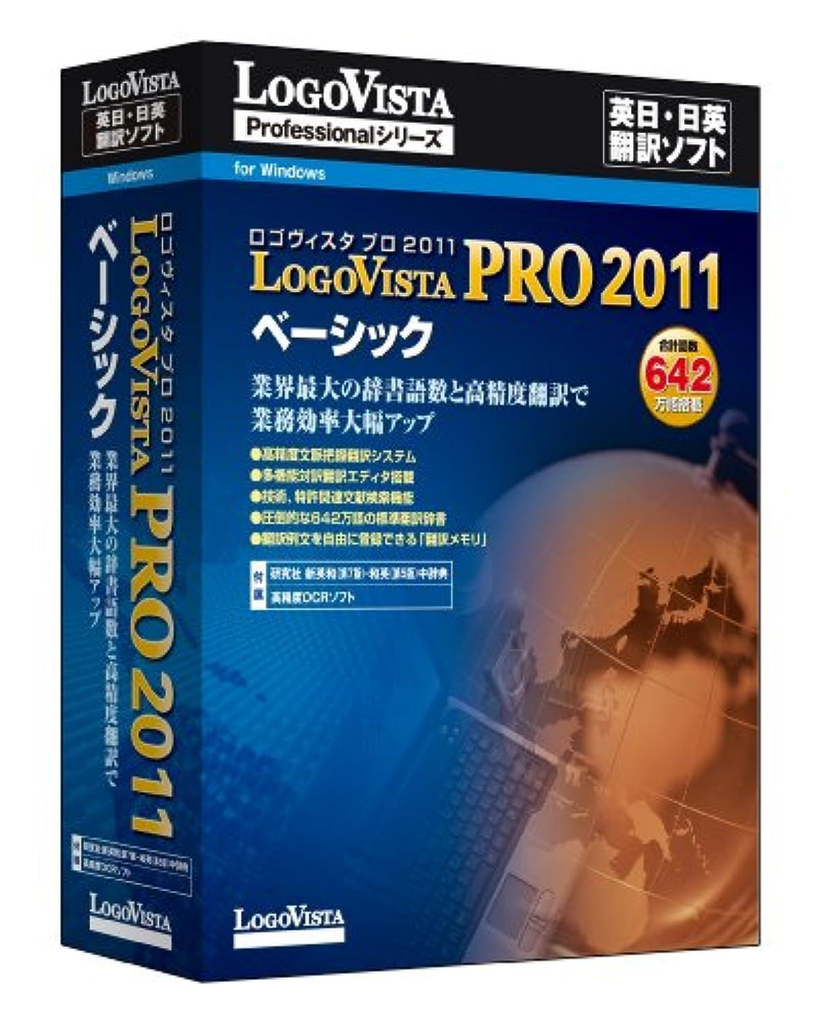 振る励起活力LogoVista PRO 2011ベーシック