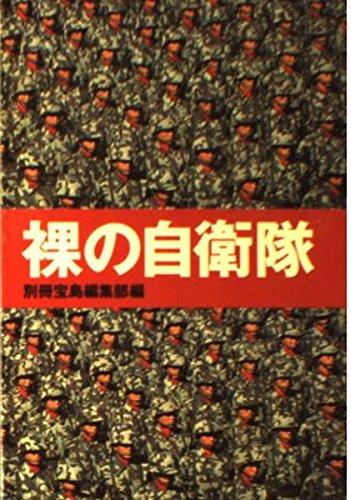 裸の自衛隊 (宝島社文庫)の詳細を見る