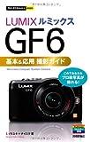 今すぐ使えるかんたんmini LUMIX GF6基本&応用 撮影ガイド
