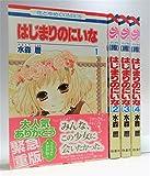 はじまりのにいな コミック 1-4巻セット (花とゆめCOMICS)