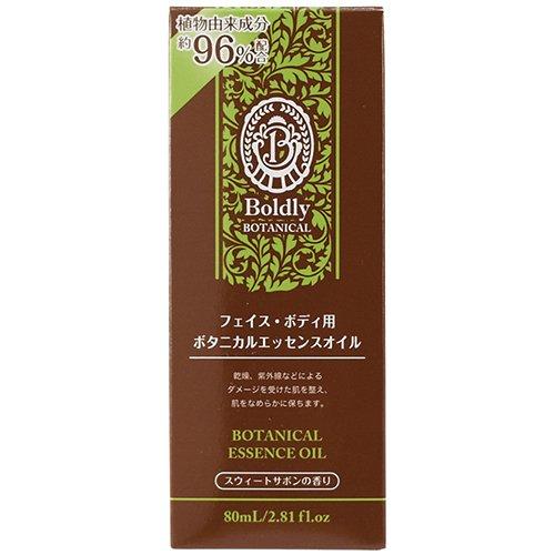 ボルドリー ボタニカルオイル スウィートサボンの香り(80mL)