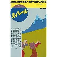 ネパール〈'88~'89版〉 (地球の歩き方)