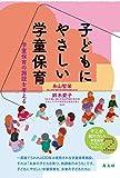 子どもにやさしい学童保育 (そこが知りたい学童保育ブックレット)