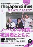 カズオイシグロ生音声第2弾CD1枚つきThe Japan