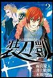 ソードガイ2(ヒーローズコミックス)