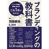 ブランディングの教科書 ブランド戦略の理論と実践がこれ一冊でわかる