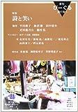 季刊びーぐる 第19号(2013/04)―詩の海へ 特集:詩と笑い 画像