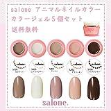 【送料無料 日本製】Salone アニマルネイル カラージェル5個セット ヒョウ柄などのアニマルネイルにぴったりなカラー