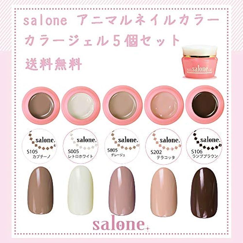 現在配置吐く【送料無料 日本製】Salone アニマルネイル カラージェル5個セット ヒョウ柄などのアニマルネイルにぴったりなカラー