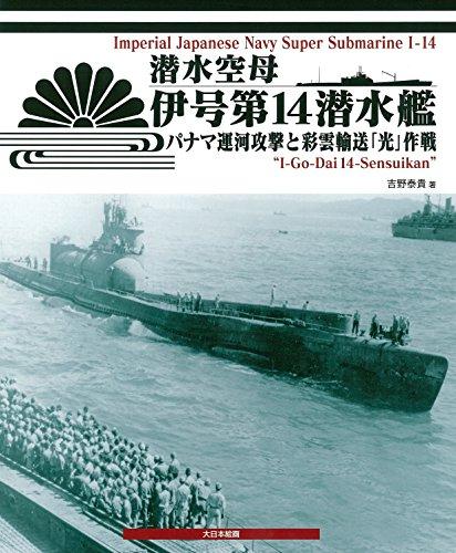 潜水空母 伊号第14潜水艦: パナマ運河攻撃と彩雲輸送「光」作戦
