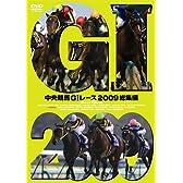 中央競馬GIレース 2009総集編 [DVD]