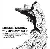 岸田繁「交響曲第一番」初演(音楽/CD)