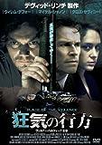 狂気の行方[DVD]