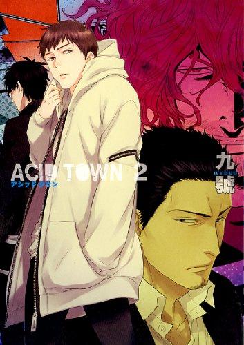 ACID TOWN 2 (バーズコミックス ルチルコレクション)の詳細を見る