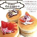 JILL Rich(ジル リッチ)パンケーキ ホットケーキ 3個セット 食品サンプル 苺 いちご マグネット 冷蔵庫にピタッと! (A(イチゴ))
