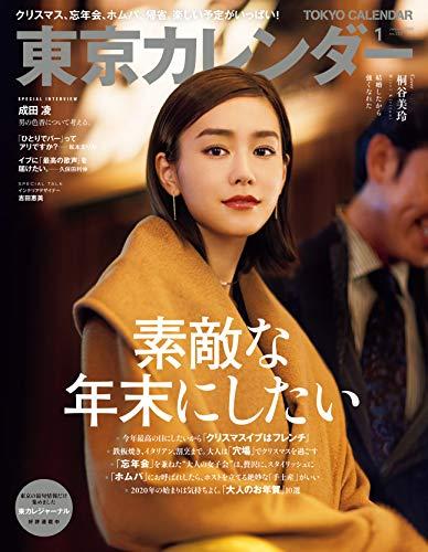 東京カレンダー 2020年 1月号 [雑誌]