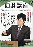 NHKテキスト囲碁講座 2019年 12 月号 [雑誌]