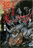 鋼の鬼―大魔獣激闘 (アニメージュ文庫)