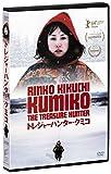 映画に感謝を捧ぐ! 「トレジャーハンター・クミコ」