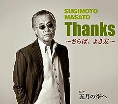 すぎもとまさと「Thanks〜さらば、よき友〜」のジャケット画像