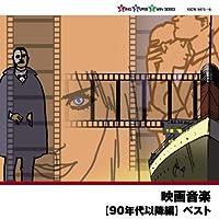 映画音楽(90年代以降編)
