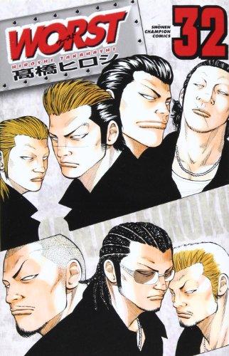 WORST(ワースト) 32 (少年チャンピオン・コミックス)の詳細を見る