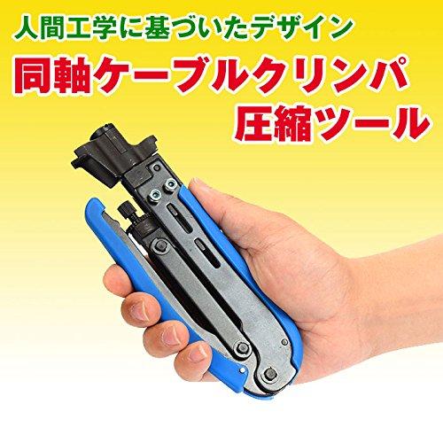 同軸ケーブルクリンパ圧縮ツール 同軸コネクタ 圧縮 ペンチ F 型用 RG6 RG59 RG11 工具 ◇ISM-SQ-548