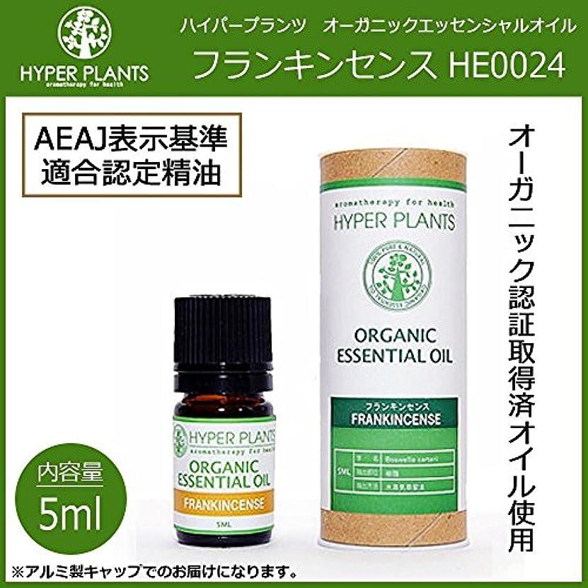 発生単独で希望に満ちたHYPER PLANTS ハイパープランツ オーガニックエッセンシャルオイル フランキンセンス 5ml HE0024