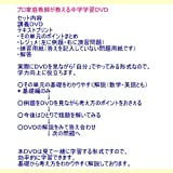 中学 数学 1年【基礎】問題集 6 空間図形 DVD付き (授業+テキスト+問題集)